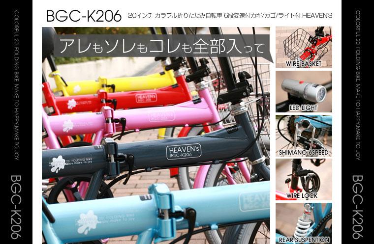 HEAVEN's(ヘブンズ) 20インチ カラフル折り畳み自転車 BGC-K206-PK カギ/カゴ/ライト付 6段変速  送料無料!