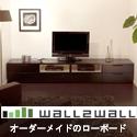 オーダー家具のWall 2 Wall