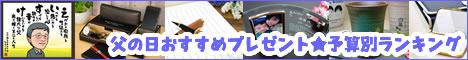 名入れギフト.com 父の日プレゼント特集
