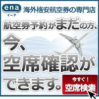 ena:海外航空券予約サイト