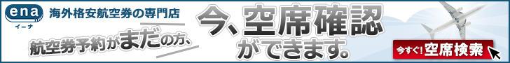ena(イーナ):海外航空券予約サイト
