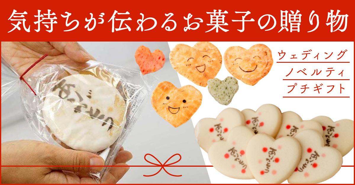 「ありがとう」メッセージ入り!せんべい・クッキー選べるプチギフト