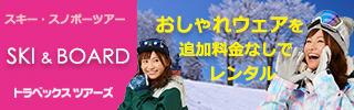 トラベックスツアーズ:スキー・スノボーツアー専門店