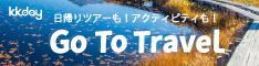 KKday|海外旅行オプショナルツアーを楽々予約・簡単決済
