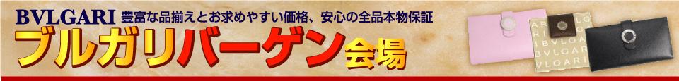 ブルガリバーゲン会場 - 税込8,000円以上お買い上げで送料無料!