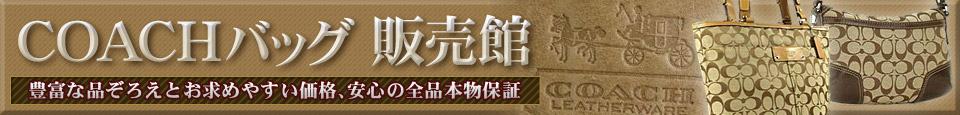 COACH(コーチ) バッグ 販売館 - 税込8,000円以上お買い上げで送料無料!