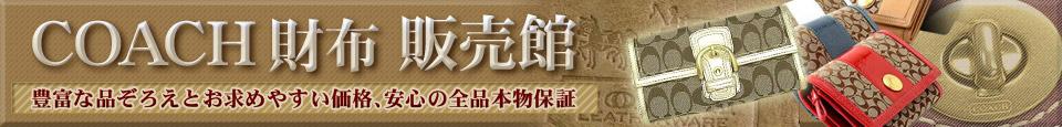 COACH(コーチ) 財布 販売館 - 税込8,000円以上お買い上げで送料無料!