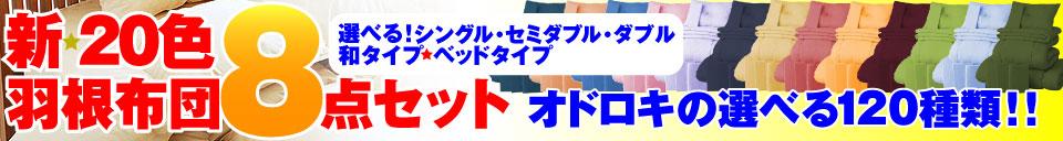 羽根布団8点セットバーゲン会場 - 税込8,000円以上お買い上げで送料無料!