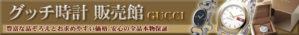GUCCI(グッチ) 時計 販売館 - 税込8,000円以上お買い上げで送料無料!