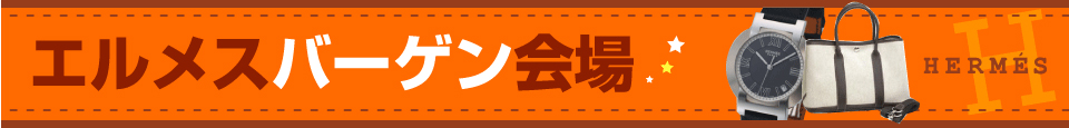 エルメス販売館 - 税込8,000円以上お買い上げで送料無料!