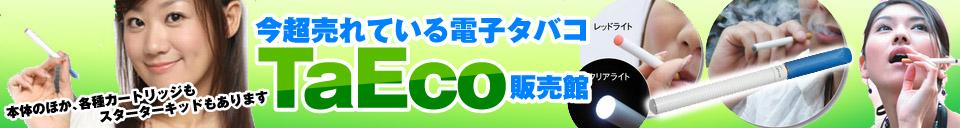 電子タバコ taeco 通販 - 税込8,000円以上お買い上げで送料無料!