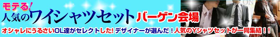 ワイシャツセットバーゲン会場 - 税込8,000円以上お買い上げで送料無料!