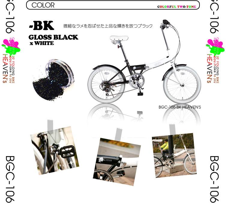 HEAVEN's(ヘブンズ) 20インチ カラフル折り畳み自転車 BGC-106-BK 6段変速 クロスブラック 税込10,500円送料無料!