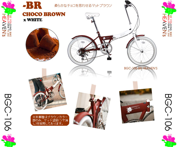 HEAVEN's(ヘブンズ) 20インチ カラフル折り畳み自転車 BGC-106-BK 6段変速 ブラウン 税込10,500円送料無料!