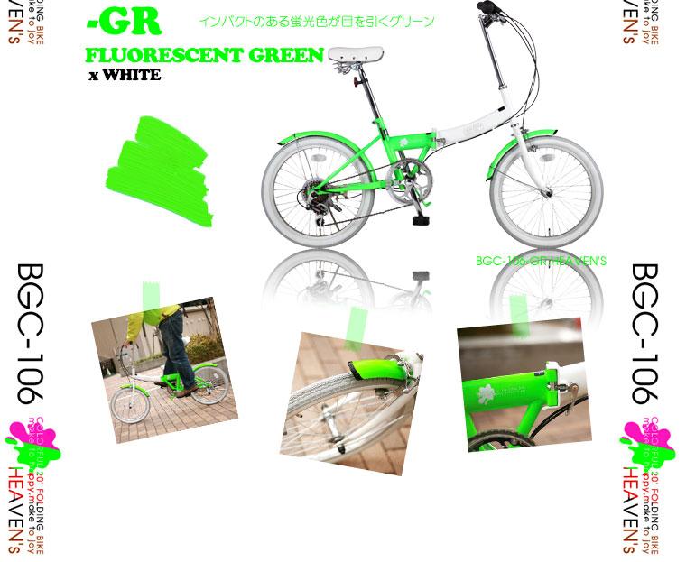 HEAVEN's(ヘブンズ) 20インチ カラフル折り畳み自転車 BGC-106-BK 6段変速 グリーン 税込10,500円送料無料!