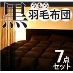 「黒」格安羽毛布団7点セット フローリングタイプ(シングル)