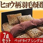 ヒョウ柄羽毛布団7点セット ベッドタイプ(シングル)