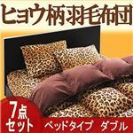 ヒョウ柄羽毛布団7点セット ベッドタイプ(ダブル)