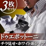 チラ見せドゥエボットーニ・ホワイト系シャツ3枚セット S