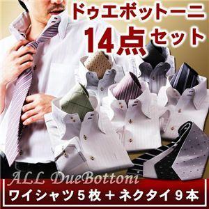 カラーステッチ ドゥエボットーニシャツ ホワイト14点セット S - 拡大画像