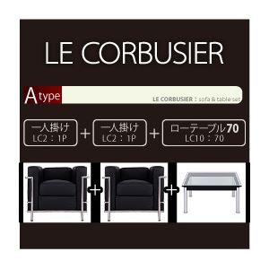「ル・コルビジェ」デザイン Aタイプ 【ソファー(1P)+ソファー(1P)+テーブル(70cm)】 ホワイト