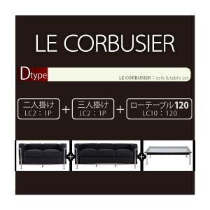 ソファーセット Dタイプ(2人掛け+3人掛け+120cm) ブラック ル・コルビジェ ソファセットの詳細を見る