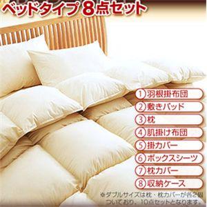 【ベッド専用】新20色羽根布団8点セット ベッドタイプ・ダブル コーラルピンク