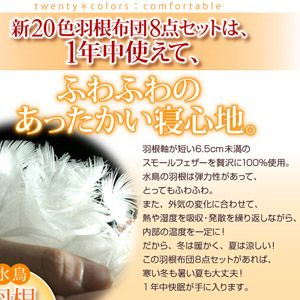 【ベッド専用】新20色羽根布団8点セット ベッドタイプ・シングル サニーオレンジ