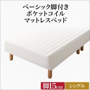 脚付きマットレスベッド セミダブル ベーシックポケットコイルマットレス 脚15cm - 拡大画像
