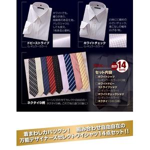【選べる3タイプ】デザイナーが選んだ!1週間パーフェクトコーディネートYシャツ14点セット ベーシックスタイルホワイト Mトールフィット