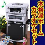 DVD・CD-G対応!本格派ホームカラオケセット【送料無料】