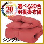 【単品】掛け布団 シングル オリーブグリーン 新20色羽根掛布団