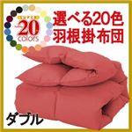 【単品】掛け布団 ダブル モスグリーン 新20色羽根掛布団