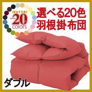 【単品】掛け布団 モカブラウン ダブル 新20色羽根掛布団の詳細を見る