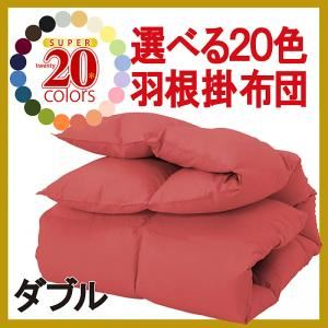 【単品】掛け布団 アースブルー ダブル 新20色羽根掛布団の詳細を見る