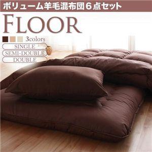 ボリューム羊毛混布団6点セット【FLOOR】フロア(ダブル) ブラウン - 拡大画像