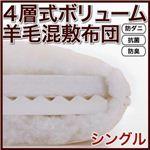 防ダニ・抗菌防臭4層式ボリューム羊毛混敷布団(シングル) (サイズ:シングル) (カラー:アイボリー)