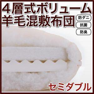 防ダニ・抗菌防臭4層式ボリューム羊毛混敷布団(セミダブル) (サイズ:セミダブル) (カラー:アイボリー) - 拡大画像
