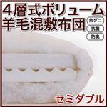 防ダニ・抗菌防臭4層式ボリューム羊毛混敷布団(セミダブル) (サイズ:セミダブル) (カラー:アイボリー)