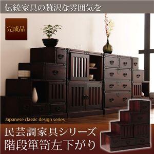 たんす 4.階段箪笥左下がり 民芸調家具シリーズの詳細を見る
