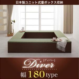 収納ボックス【Diver】日本製ユニット式畳ボックス収納【Diver】ディバー 幅180タイプ(1体) - 拡大画像