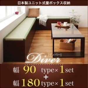 収納ボックス【Diver】日本製ユニット式畳ボックス収納【Diver】ディバー 幅90タイプ(1体)+幅180タイプ(1体)セット - 拡大画像