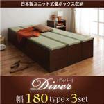 収納ボックス【Diver】日本製ユニット式畳ボックス収納【Diver】ディバー 幅180タイプ(3体)セット