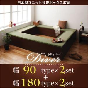 日本製ユニット式畳ボックス収納【Diver】ディバー 幅90タイプ(2体)+幅180タイプ(2体)セット - 拡大画像