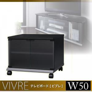 ローボード(テレビ台/テレビボード) 【vivre】ビブレW50cmの詳細を見る