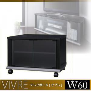 ローボード(テレビ台/テレビボード) 【vivre】ビブレW60cmの詳細を見る