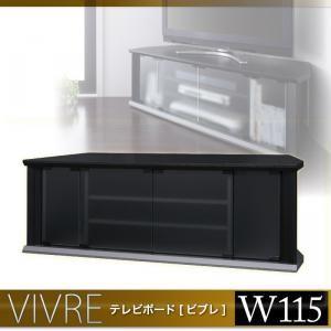 テレビボード【vivre】ビブレW115cm - 拡大画像