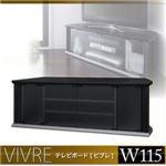テレビボード【vivre】ビブレW115cm