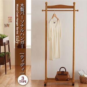 コートハンガー【tidy】木製コートハンガーシリーズ【tidy】ティディ:木製パーソナルハンガーの詳細を見る