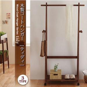 コートハンガー【tidy】木製コートハンガーシリーズ【tidy】ティディ:木製コートハンガーの詳細を見る